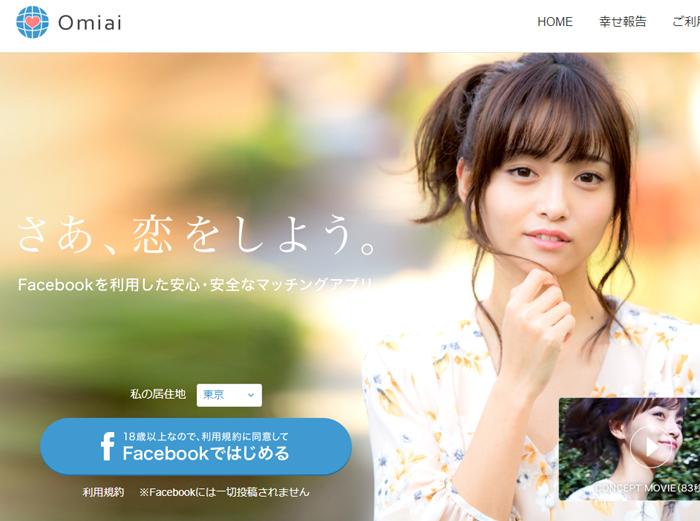 omiaiで出会うことができる?できない?人気のおすすめ恋活サイトの実態とは?